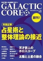 galactic_core